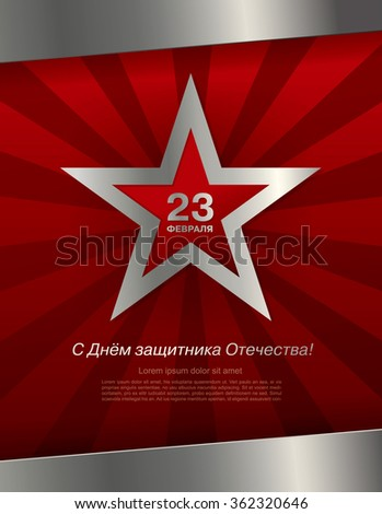 23 February. Happy Defender of the Fatherland Day. Vector greeting card. - stock vector