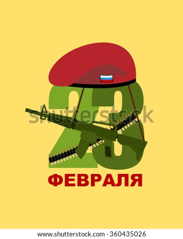 23 February. Maroon beret special forces and flag Russia. Day of defenders fatherland. Patriotic holiday in Russia. Gun and cartridge belt. Military ammunition belt. Phrase in Russian: 23 February.  - stock vector
