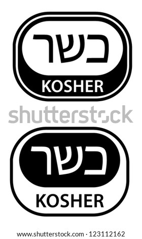 Food Label Kosher English Hebrew Stock Photo Photo Vector