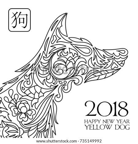 2018 Greeting Chinese New Year