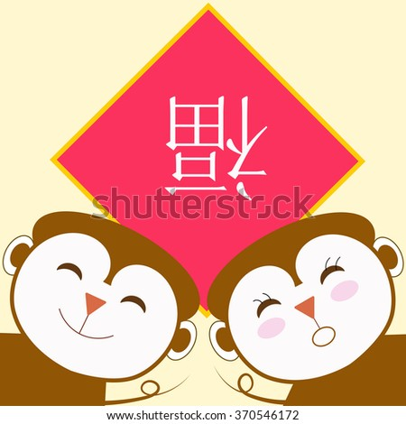 """greetings for Chinese new year with character """"fu"""" upside down, meaning blessing is coming - stock vector"""