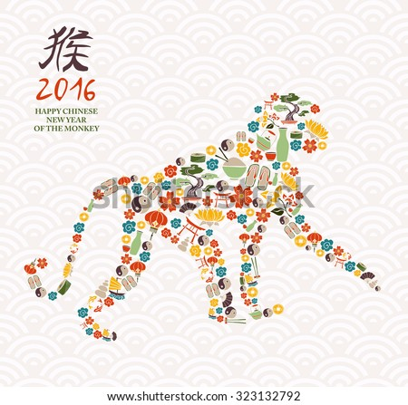 2016 Happy Chinese New Year of the Monkey asian inspired culture icons forming ape silhouette. EPS10 vector. - stock vector