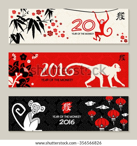 2016 Happy Chinese New Year of the Monkey. Banner set with traditional asian decoration and ape silhouette in red color. EPS10 vector. - stock vector