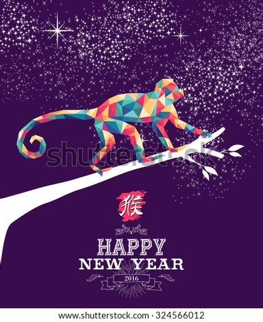 2016 Happy Chinese New Year of the Monkey with colorful hipster low poly triangle ape on tree branch and traditional calligraphy text. EPS10 vector. - stock vector