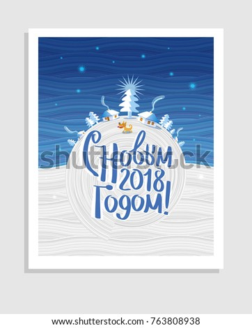 2018 happy new year greetings card stock vector hd royalty free 2018 happy new year greetings card with cyrillic text happy 2018 new year m4hsunfo Image collections