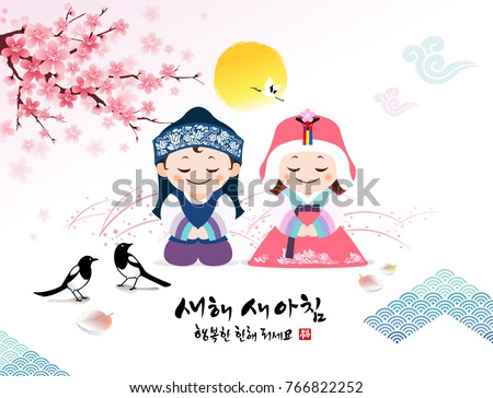 Happy new year translation korean text stock vector 766822252 happy new year translation of korean text happy new year calligraphy and m4hsunfo Gallery
