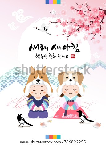 Happy new year translation korean text stock vector hd royalty free happy new year translation of korean text happy new year calligraphy and m4hsunfo