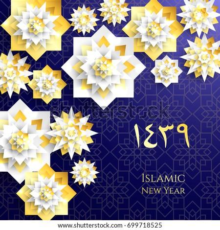 Must see Muharram Eid Al-Fitr 2018 - stock-vector--hijri-islamic-new-year-happy-muharram-muslim-community-festival-eid-al-ul-adha-mubarak-699718525  Perfect Image Reference_709623 .jpg