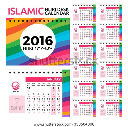 2016 Islamic Hijri Calendar Template Design Stock Vector 333604808