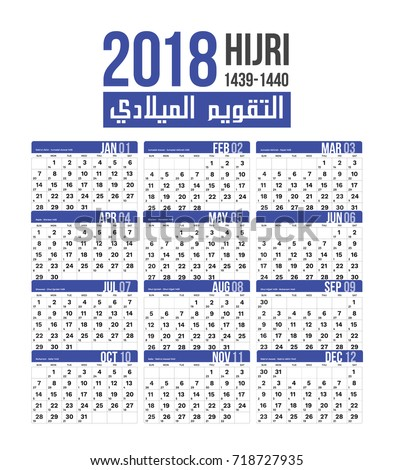 2018 Islamic Hijri Calendar Template Design Stock Photo Photo