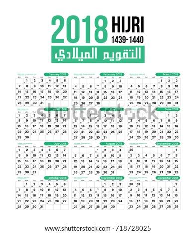 2018 Islamic Hijri Calendar Template Design Stock Vector (2018