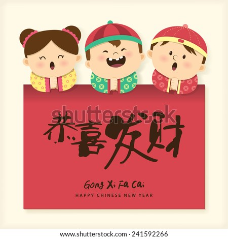 3 little cute Chinese kids.  Translation of Calligraphy: Prosperous Chinese New Year.  - stock vector