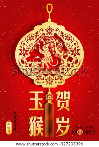 2016 Lunar New Year greeting card / Chinese year of monkey by Chinese paper cut arts / Monkey year Chinese zodiac symbol / Chinese character for Translation: fortune monkey congratulate new year