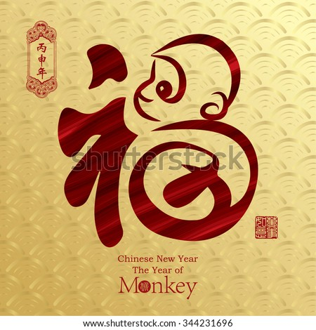 "2016 Lunar New Year greeting card design / stamps which Translation: Everything is going very smoothly / Chinese calligraphy Translation: ""good fortune"" / Year of the Monkey 2016. - stock vector"