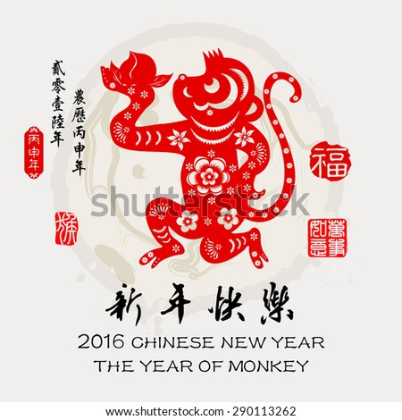 2016 Lunar New Year greeting card  monkey papercut design  / stamps Translation:good fortune / Chinese small text translation: 2016 Lunar New Year of Monkey / big text translation: Happy New Year - stock vector