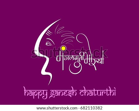 Mangal Murti Moryathe Name Of Hindu God Lord Ganeshahindi Calligraphy