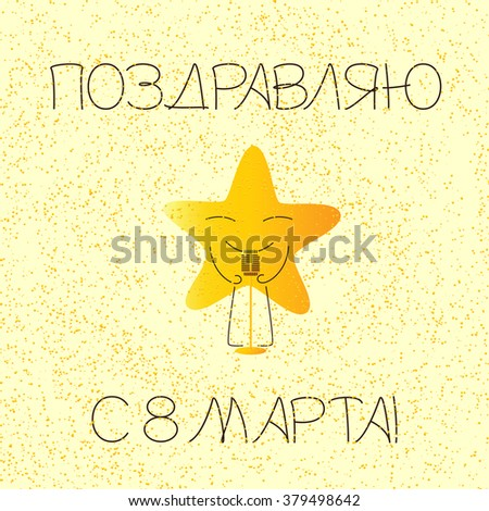 8 march greeting card with golden colored cartoon star character with closed eyes, smile, retro microphone. Lettering happy international womens day in Russian on yellow background and golden dotes  - stock vector