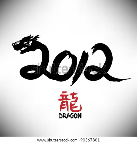 2012 modern chinese dragon year vector design