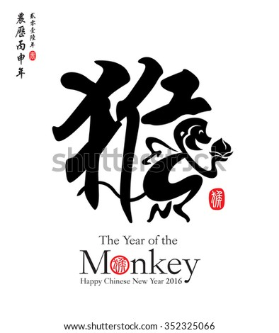 (Monkey) Chinese Zodiac - Monkey. Chinese New Year. Translation of Stamp: Monkey. Translation of Calligraphy: Chinese lunar new year 2016.