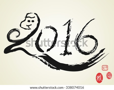2016 monkey year calligraphy background - stock vector
