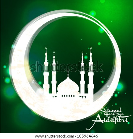 Mosque for Muslim celebration/ Greeting card design - stock vector