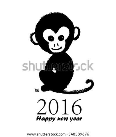 2016 new year - stock vector