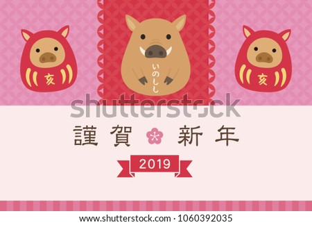 2019 new year card translation of chinese character is happy new year