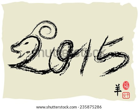 2015 new year design with goat symbol ,chinese character means goat
