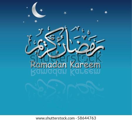 Ramadan  greetings Vector illustration - stock vector