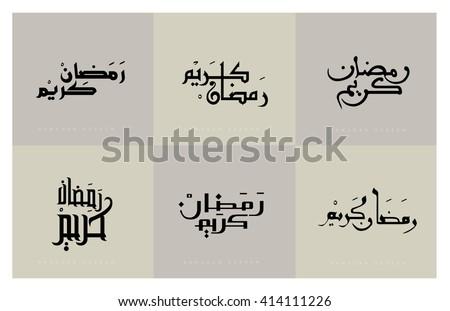 Ramadan Kareem vectors variations, arabic calligraphy style.  - stock vector