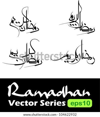 4 Ramadhan Kareem vectors (translation: Generous Ramadhan) in iranian moalla arabic calligraphy style. Ramadhan or Ramazan is a holy fasting month for Muslim/Moslem. - stock vector