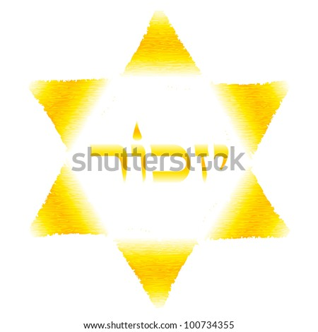 Remembrance Holocaust Symbol Stock Vector Royalty Free 100734355