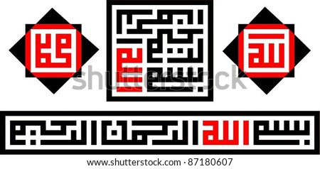 2 set of arabic Bismillah (In the name of God) vector designs with accompanying Allah and Muhammad in kufi square / kufi murabba / kufic arabic calligraphy style. - stock vector