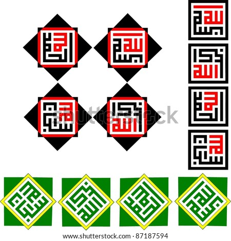 3 set of muslim dhikr/zikir  (remembrance of god phrases) including bismillah, allahuakbar, alhamdulillah and subhanallah in kufi square / kufi murabba' / kufic - stock vector