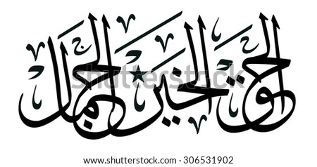 """""""Truth, Goodness and Beauty"""" the three major philosophical values written in Arabic thuluth calligraphy  - stock vector"""
