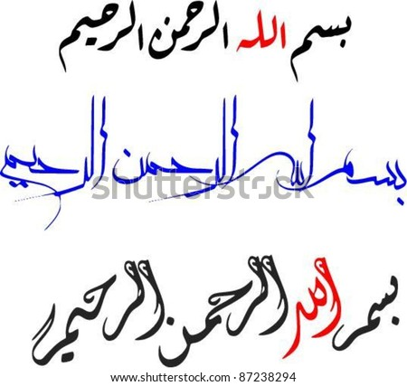 3 various arabic calligraphy vector design of bismillah (in the name of god) in riqaah,moalla and diwani jali style - stock vector