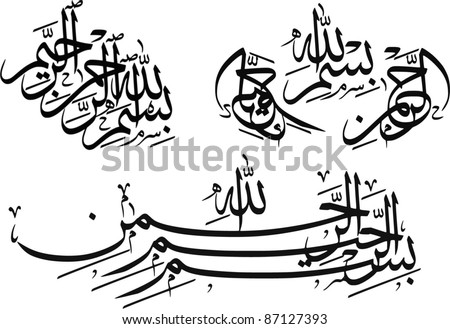 3 various arabic calligraphy vector design of bismillah (in the name of god) in thuluth style - stock vector