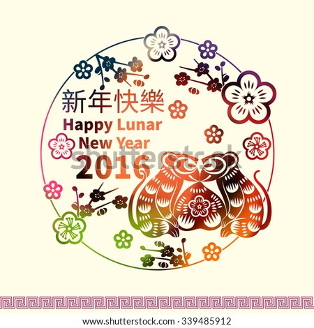 2016: Vector Chinese New Year greeting card background with paper cut. Year of the monkey, Asian Lunar Year, Hieroglyphs and seal means: Year of the Monkey, Happy New Year, good fortune - stock vector