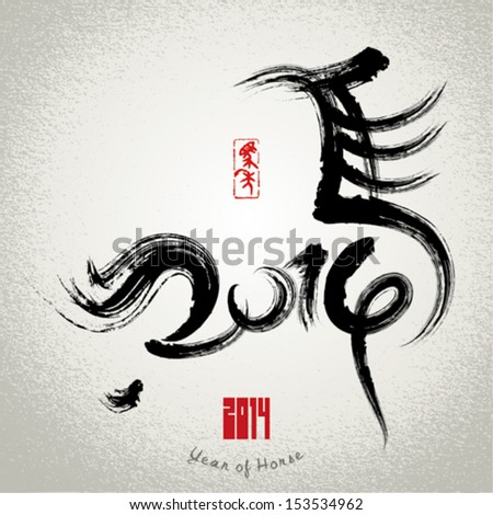 2014: Vector Chinese Year of Horse, Asian Lunar Year.Pictograph mean: Year of the Horse. - stock vector