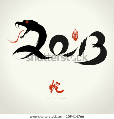 2013: Vector Chinese Year of Snake, Asian Lunar Year - stock vector