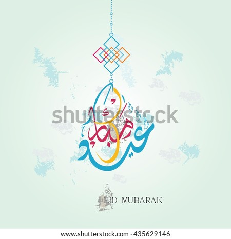 vector of Eid Saeed Arabic Calligraphy Fonts ,Eid Mubarak(Blessed Festival) in arabic calligraphy style which is a traditional Muslim greeting during the festivals of Eid ul-Adha and Eid-Fitr