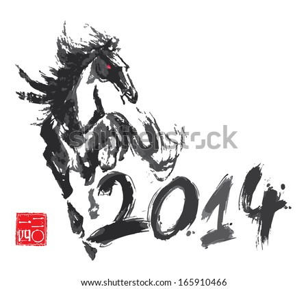 2014 year of the horse traditional Chinese painting - stock vector