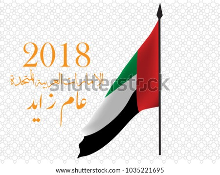 year zayed background on occasion celebrateのベクター画像素材
