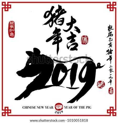 2019 zodiac pig center calligraphy translation stock vekt r 1010051818 shutterstock. Black Bedroom Furniture Sets. Home Design Ideas