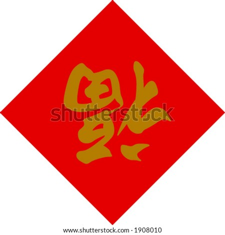 a blessing word upside down, Chinese tradition - stock vector