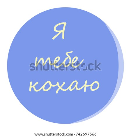 how to say i love you in greek letters