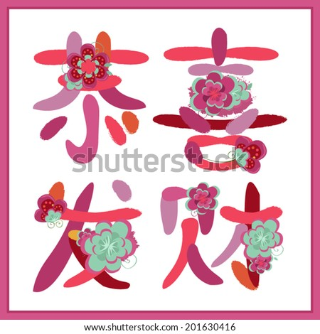 """a chinese greeting sentence meaning """"wishing you to be prosperous in the coming year"""" with design of flowers blossom on chinese typography - stock vector"""