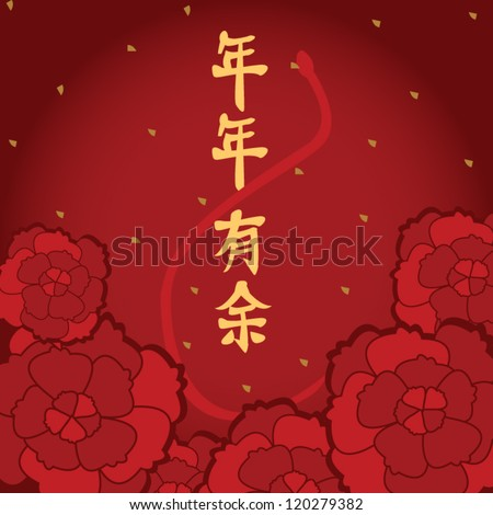 a gold snake surrounding a chinese greeting words meaning abundant Year By Year on a traditional red background decorated with flowers. - stock vector