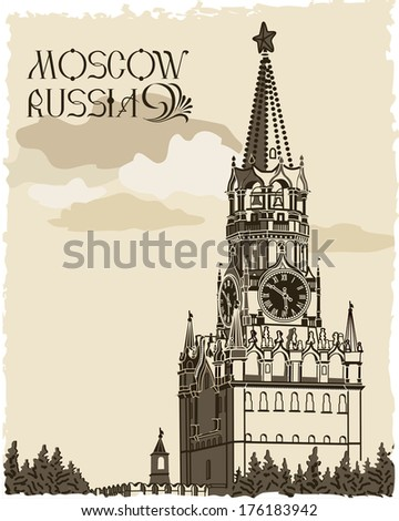 """A graphic illustration of the Moscow Kremlin.Retro color.Text """"Moscow. Kremlin"""" in Russian style. Vector - stock vector"""