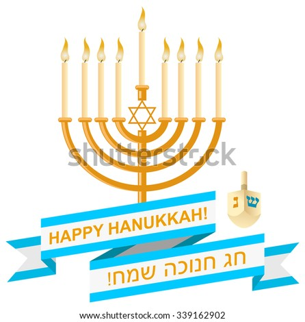 A postcard design for Hanukkah with text Happy Hanukkah in English and Hebrew, menora with burning candles and a dreidel